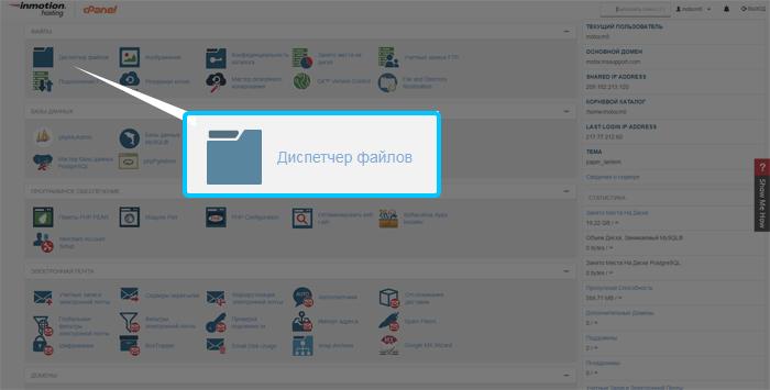 Хостинг или в ваш файловый сервер как продлить хостинг сайта